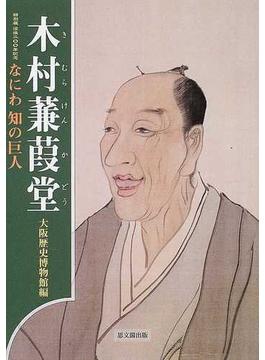 木村蒹葭堂 なにわ知の巨人 特別展没後200年記念