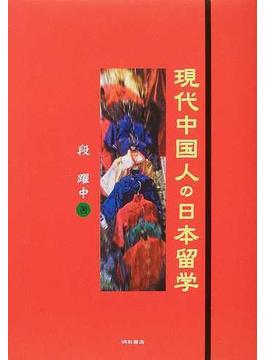 現代中国人の日本留学