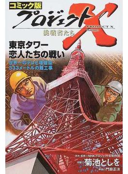 プロジェクトX挑戦者たち 11 コミック版