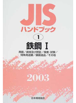 JISハンドブック 鉄鋼 2003−1 用語/資格及び認証/検査・試験/特殊用途鋼/鋳鍛造品/その他