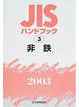 JISハンドブック 非鉄 2003