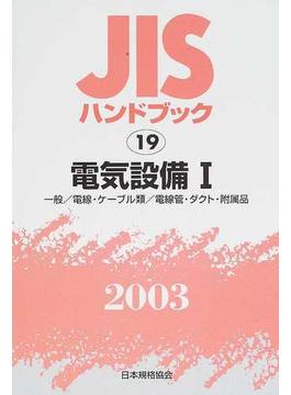 JISハンドブック 電気設備 2003−1 一般/電線・ケーブル類/電線管・ダクト・附属品