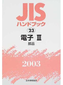 JISハンドブック 電子 2003−3 部品