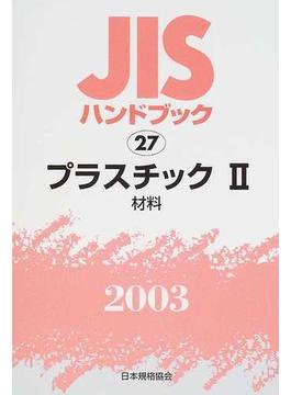 JISハンドブック プラスチック 2003−2 材料