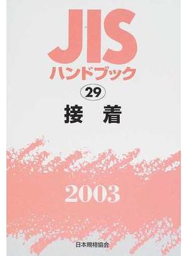 JISハンドブック 接着 2003