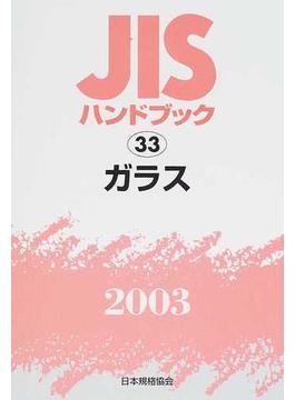 JISハンドブック ガラス 2003