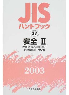 JISハンドブック 安全 2003−2 設計・表示/人間工学/消費者関連/その他