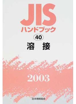 JISハンドブック 溶接 2003