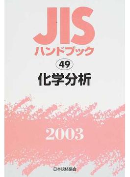 JISハンドブック 化学分析 2003