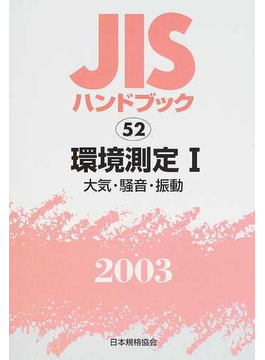 JISハンドブック 環境測定 2003−1 大気・騒音・振動