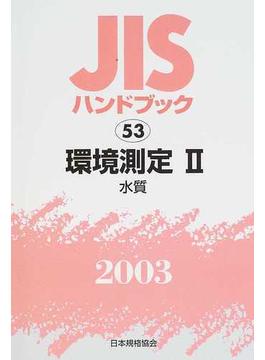 JISハンドブック 環境測定 2003−2 水質