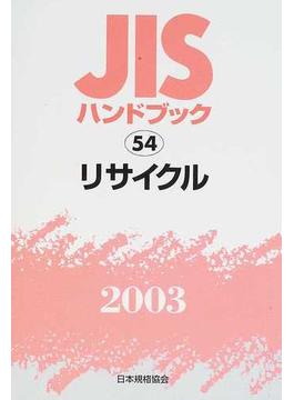 JISハンドブック リサイクル 2003