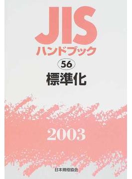JISハンドブック 標準化 2003