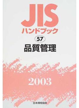 JISハンドブック 品質管理 2003