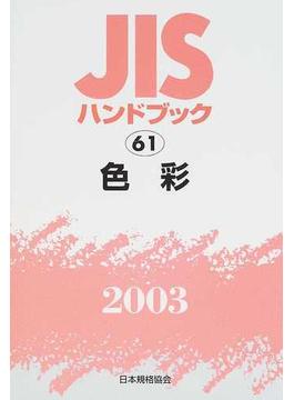 JISハンドブック 色彩 2003