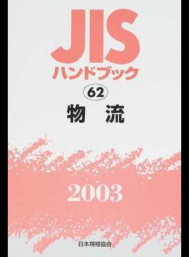 JISハンドブック 物流 2003