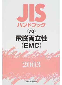 JISハンドブック 電磁両立性〈EMC〉 2003