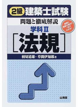 2級建築士試験・問題と徹底解説 学科2 法規