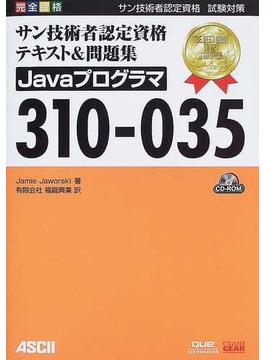 サン技術者認定資格テキスト&問題集Javaプログラマ310−035 完全合格