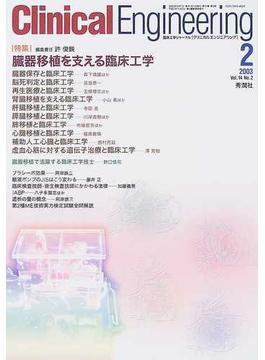 クリニカルエンジニアリング Vol.14No.2(2003−2月号) 特集臓器移植を支える臨床工学