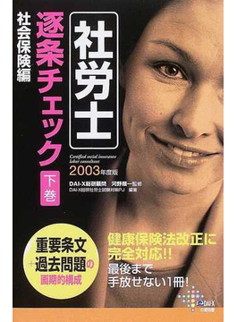 社労士逐条チェック 2003年度版下 社会保険編