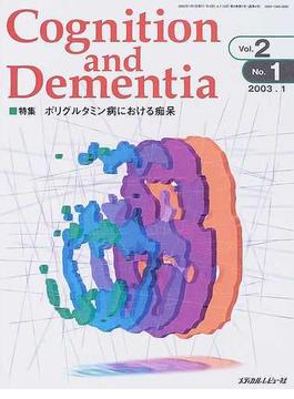 Cognition and Dementia Vol.2No.1(2003.1) 特集ポリグルタミン病における痴呆