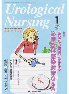 ウロ・ナーシング 第8巻1号 特集あなたの疑問に答える泌尿器科感染対策Q&A