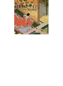 日本のデザイン 日本の意匠 新装普及版 1 源氏物語