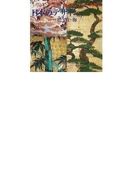 日本のデザイン 日本の意匠 新装普及版 7 松・竹・梅