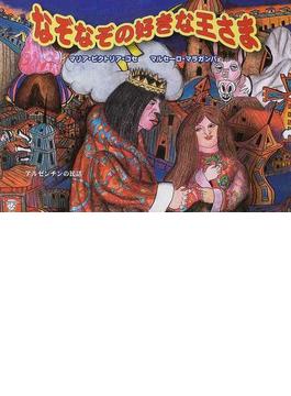 なぞなぞの好きな王さま アルゼンチンの民話