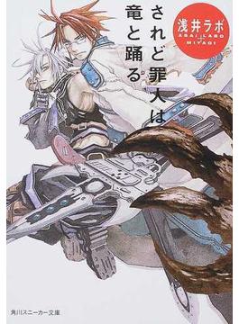 されど罪人は竜と踊る(角川スニーカー文庫)