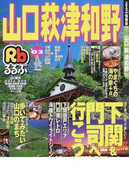 るるぶ山口萩津和野 '03