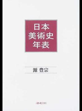 日本美術史年表 新訂版