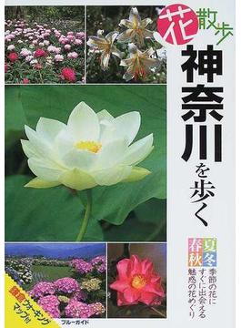 花散歩神奈川を歩く(ブルーガイド)