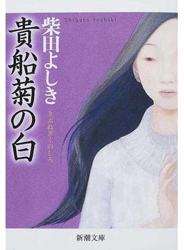 貴船菊の白(新潮文庫)