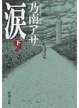 涙 下巻(新潮文庫)