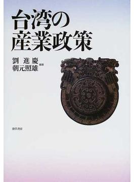 台湾の産業政策