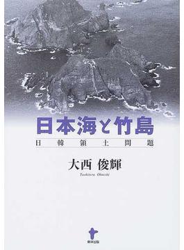 日本海と竹島 日韓領土問題 正