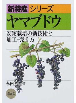 ヤマブドウ 安定栽培の新技術と加工・売り方