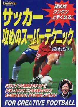 サッカー攻めのスーパーテクニック 読めばグングン上手くなる!