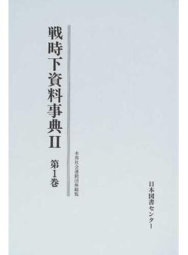 戦時下資料事典 復刻 2第1巻 本邦社会運動団体総覧