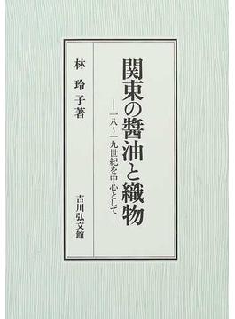 関東の醬油と織物 18〜19世紀を中心として