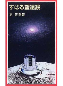 すばる望遠鏡(岩波ジュニア新書)