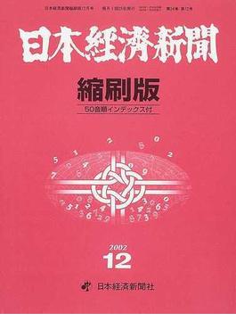 日本経済新聞縮刷版 2002−12