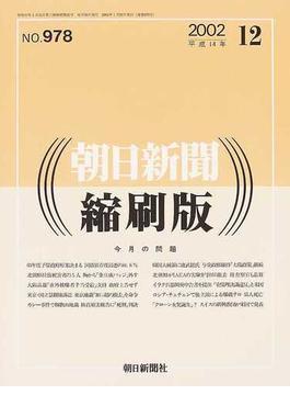 朝日新聞縮刷版 2002−12
