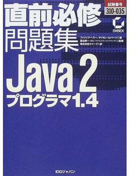 直前必修問題集Java2プログラマ1.4 試験番号310−035