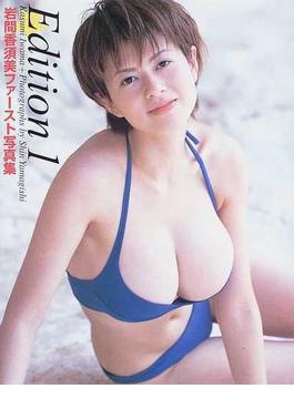 Edition 1 岩間香須美ファースト写真集