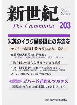 新世紀 The communist 第203号(2003−3月) 特集ヤンキー「新帝国」の暴虐
