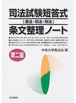 司法試験短答式〈憲法・民法・刑法〉条文整理ノート 第2版