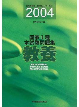 国家Ⅰ種本試験問題集教養 2004